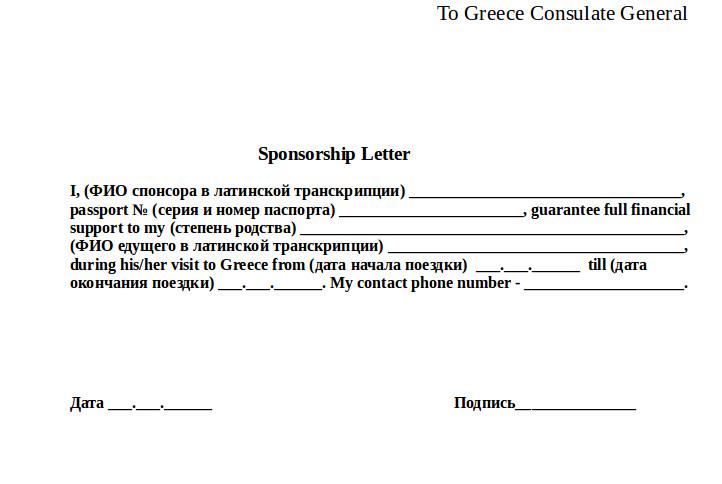 Спонсорское письмо для шенгенской визы, образец
