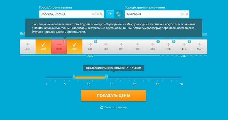 Aviasales.ru, поиск авиабилетов, календарь низких цен