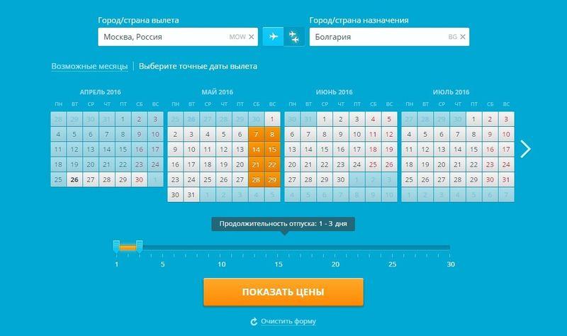 Календарь низких цен на авиабилеты