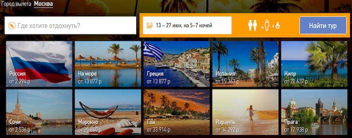 Onlinetours, поиск туров по всем туроператорам