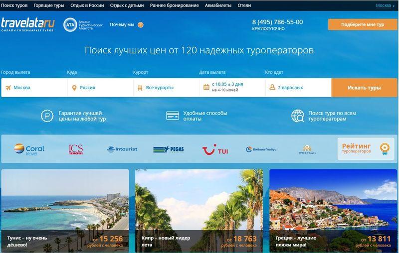 Travelata.ru, онлайн гипермаркет туров