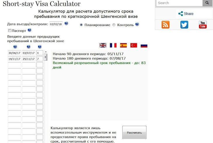 Калькулятор для шенгенской визы, фото