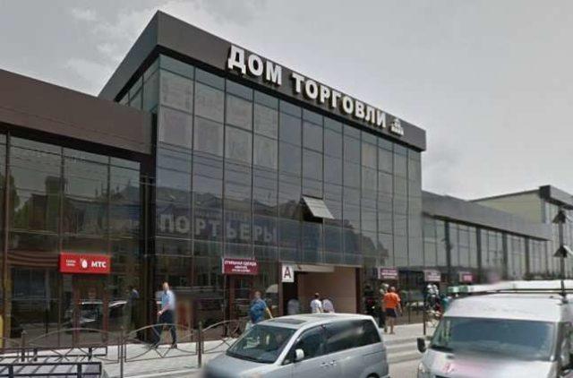 Торговый центр Курортторг
