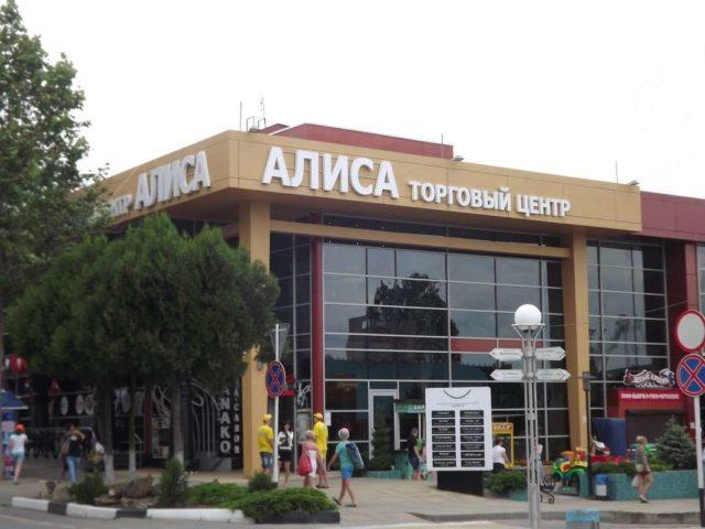 Торговый центр Алиса