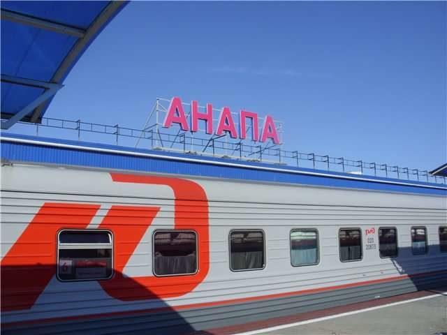 Поездка на поезде в Анапу