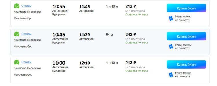расписание автобусов по маршруту аэропорт Симферополь - Алушта